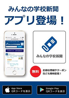 「みんなの学校新聞」アプリ登場!
