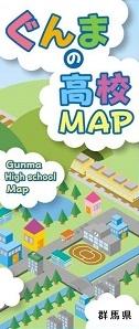 群馬の高校MAP