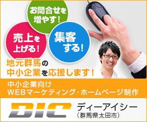 ホームページ作成 群馬|株式会社ディーアイシー