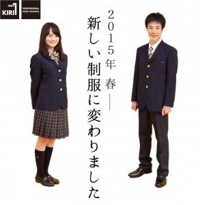 桐生第一(制服)