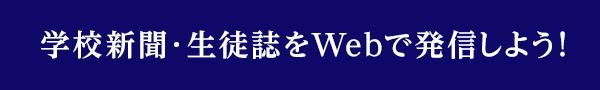 学校新聞・生徒誌をWEBで発信しよう!