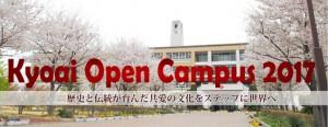 共愛オープンキャンパスバナー