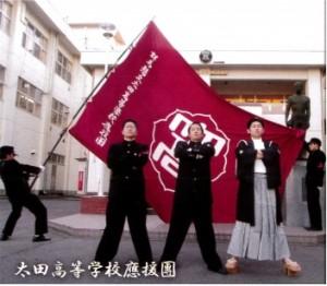太田応援団