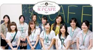 千葉商科大女子カフェ