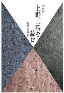 三碑を読む