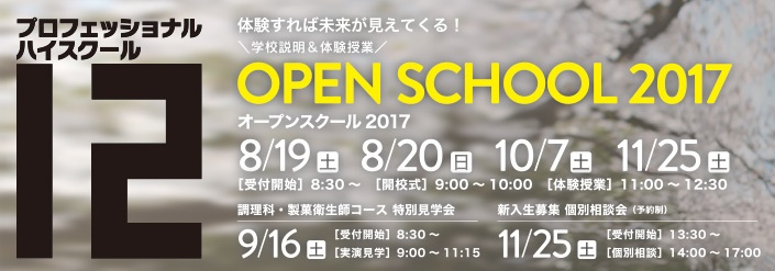 桐一 オープンスクールバナー