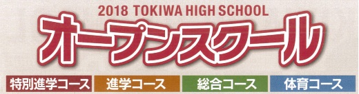 tokiwa op