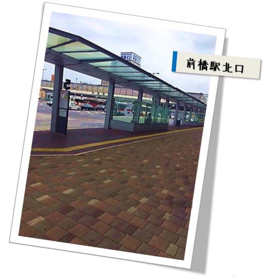 前橋駅北口