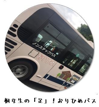 おりひめバス