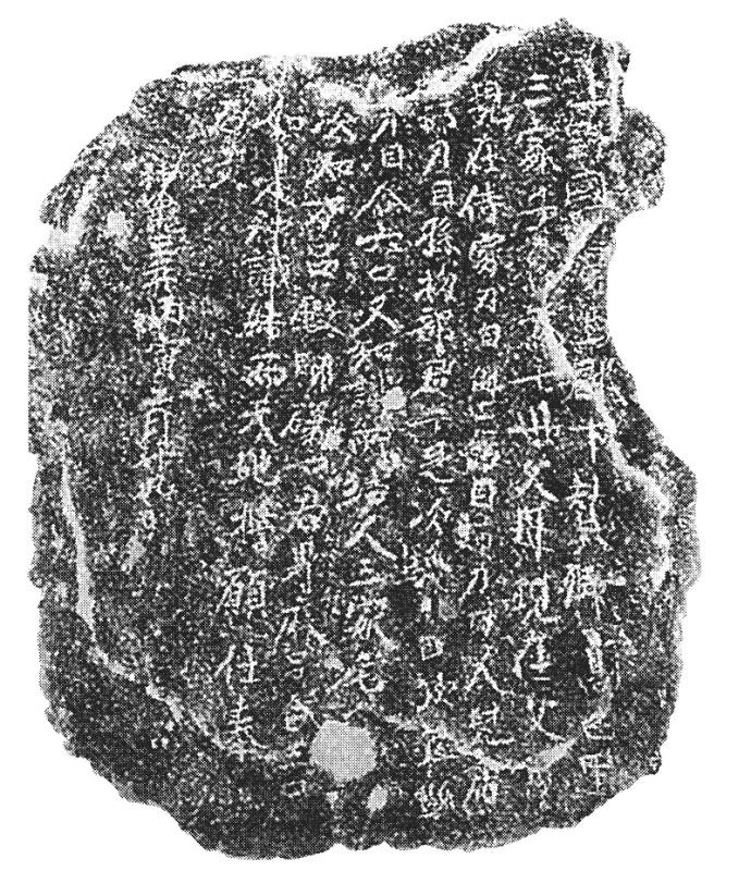 金井沢碑拓本2